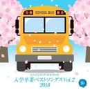 入学卒業ベストソングスVol.2(オルゴールミュージック)/西脇睦宏