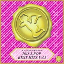 2018 J-POP BEST HITS Vol.5(オルゴールミュージック)/西脇睦宏