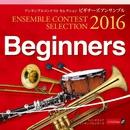 アンサンブル コンテスト セレクション 2016/Ensemble C
