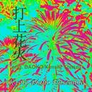 打上花火(「打上花火、下から見るか?横から見るか?」より) inst version/Kyoto Piano Ensemble