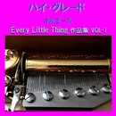 ハイ・グレード オルゴール作品集 Every Little Thing VOL-1/オルゴールサウンド J-POP