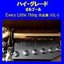ハイ・グレード オルゴール作品集 Every Little Thing VOL-3/オルゴールサウンド J-POP