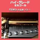 ハイ・グレード オルゴール作品集 miwa VOL-1/オルゴールサウンド J-POP