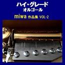 ハイ・グレード オルゴール作品集 miwa VOL-2/オルゴールサウンド J-POP