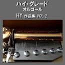 ハイ・グレード オルゴール作品集 HY VOL-2/オルゴールサウンド J-POP