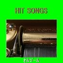 オルゴール J-POP HIT VOL-541/オルゴールサウンド J-POP