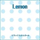 Lemon Originally Performed By 米津玄師 (リラックスオルゴール)/オルゴールサウンド J-POP