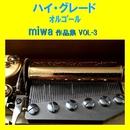 ハイ・グレード オルゴール作品集 miwa VOL-3/オルゴールサウンド J-POP