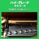 ハイ・グレード オルゴール作品集 miwa VOL-4/オルゴールサウンド J-POP