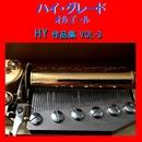 ハイ・グレード オルゴール作品集 HY VOL-3/オルゴールサウンド J-POP