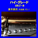 ハイ・グレード オルゴール作品集 倉木麻衣 VOL-1/オルゴールサウンド J-POP