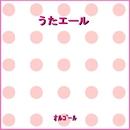 うたエール Originally Performed By ゆず (オルゴール)/オルゴールサウンド J-POP