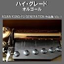 ハイ・グレード オルゴール作品集 ASIAN KUNG-FU GENERATION VOL-1/オルゴールサウンド J-POP