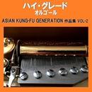 ハイ・グレード オルゴール作品集 ASIAN KUNG-FU GENERATION VOL-2/オルゴールサウンド J-POP