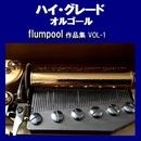 ハイ・グレード オルゴール作品集 flumpool VOL-1/オルゴールサウンド J-POP