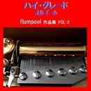 ハイ・グレード オルゴール作品集 flumpool VOL-2/オルゴールサウンド J-POP