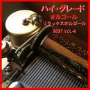 ハイ・グレード オルゴール作品集 リラックスサウンド BEST VOL-9/オルゴールサウンド J-POP