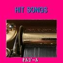 オルゴール J-POP HIT VOL-543/オルゴールサウンド J-POP