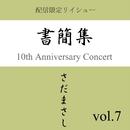 書簡集 vol.7/さだまさし