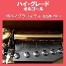 ハイ・グレード オルゴール作品集 ポルノグラフィティ VOL-1/オルゴールサウンド J-POP