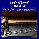 ハイ・グレード オルゴール作品集 ポルノグラフィティ VOL-2/オルゴールサウンド J-POP