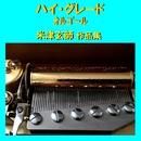 ハイ・グレード オルゴール作品集 米津玄師/オルゴールサウンド J-POP