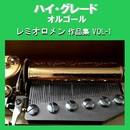 ハイ・グレード オルゴール作品集 レミオロメン VOL-1/オルゴールサウンド J-POP