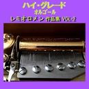 ハイ・グレード オルゴール作品集 レミオロメン VOL-2/オルゴールサウンド J-POP