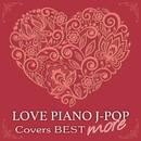 LOVE ピアノ J-POP Covers BEST more/Kaoru Sakuma