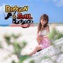 DRAGON☆SOUL/天宮理緒