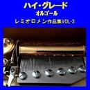 ハイ・グレード オルゴール作品集 レミオロメン VOL-3/オルゴールサウンド J-POP