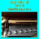 ハイ・グレード オルゴール作品集 Superfly VOL-2/オルゴールサウンド J-POP