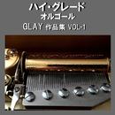 ハイ・グレード オルゴール作品集 GLAY VOL-1/オルゴールサウンド J-POP