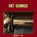 オルゴール J-POP HIT VOL-546/オルゴールサウンド J-POP