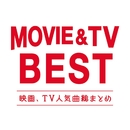 MOVIE & TV BEST -映画、CM人気曲総まとめ-/PARTY HITS PROJECT