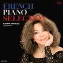 フランス・ピアノ作品集 ~花房晴美ライブ・シリーズII/花房晴美