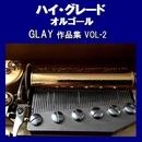 ハイ・グレード オルゴール作品集 GLAY VOL-2/オルゴールサウンド J-POP