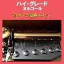 ハイ・グレード オルゴール作品集 GLAY VOL-3/オルゴールサウンド J-POP