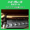 ハイ・グレード オルゴール作品集 スピッツ VOL-1/オルゴールサウンド J-POP