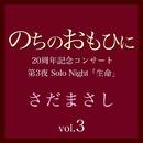 のちのおもひに 第3夜 Vol.3/さだまさし