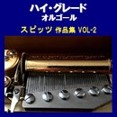 ハイ・グレード オルゴール作品集 スピッツ VOL-2/オルゴールサウンド J-POP