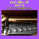 ハイ・グレード オルゴール作品集 スピッツ VOL-3/オルゴールサウンド J-POP