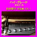 ハイ・グレード オルゴール作品集 松田聖子 VOL-1/オルゴールサウンド J-POP