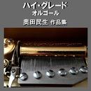 ハイ・グレード オルゴール作品集 奥田民生/オルゴールサウンド J-POP