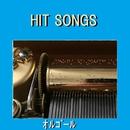 オルゴール J-POP HIT VOL-547/オルゴールサウンド J-POP
