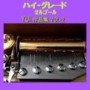 ハイ・グレード オルゴール作品集 YUI VOL-2/オルゴールサウンド J-POP