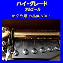 ハイ・グレード オルゴール作品集 かぐや姫 VOL-1/オルゴールサウンド J-POP