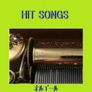 オルゴール J-POP HIT VOL-548/オルゴールサウンド J-POP