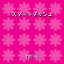 スタートダッシュ Originally Performed By さくらしめじ (オルゴール)/オルゴールサウンド J-POP