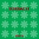 ICHIDAIJI Originally Performed By ポルカドットスティングレイ (オルゴール)/オルゴールサウンド J-POP